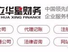 立华星财务佛山注册贸易公司所需要的资料准备