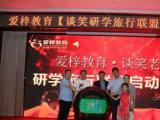 爱梓教育 谈笑研学联盟 在武汉正式启动