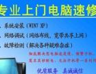 创业城 乘风庄 东湖 银浪 八百垧修电脑调Wifi