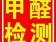 武汉专业除甲醛 空气净化治理 污染检测 室内除味
