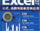 吴中区胥口IT培训电脑办公Excel培训包教包会