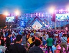 九龙溪帐篷营地音乐节-国庆狂欢!