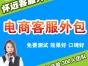 武汉电商客服外包,武汉电商售后外包,武汉电商客服公司