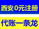 西安0元注册公司 代理记账 公司变更注销 资质代办
