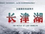 現在礦產資源不景氣來投資電影長津湖份額出售中