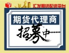 天津商品期货200元起 国际期货2000元起,0利息