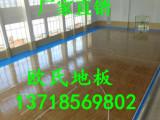 江苏南通枫桦a型学校体育馆篮球地板厂家