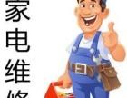 黄州区容声冰箱售后维修,黄州区容声冰箱维修电话