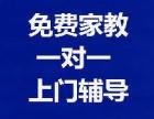 2000名淄博优秀大学生学霸上门家教免费试讲