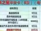 中国平安意外险、健康险、人寿险、少儿险、养老险、家