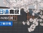 上海青浦小孩日语辅导班,小班面授课