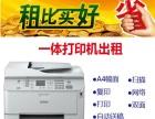 复印机/打印机出租