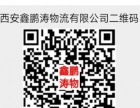鑫鹏涛物流(内蒙古专线)
