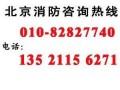 快速代办消防网上备案审核申报手续