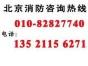 朝阳区小平米装修消防备案申报手续