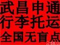 武昌洪山申通快递 行李托运 搬家物品托运 电动车结婚照托运