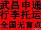 武昌申通快递物流 行李托运 电脑家电 电动摩托车 上门