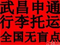 武汉申通 韵达 圆通中通ems快递 专业大件托运 全国发往