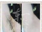 牡丹江东一纹身馆 激光脱毛、冰点无痛较脱毛