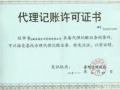 注册公司移除异常黑名单,就找安诚财务