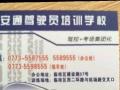 临桂安通驾考培训学校