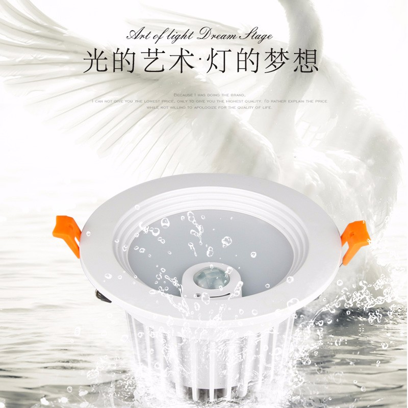 高端款4寸筒灯 一体化感应天花灯 7W孔灯嵌入式新款灯