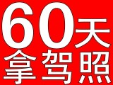 上海市杨浦区五角场附近驾校学费5500拿证45天包教包会