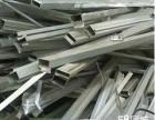 岳麓区高价回收废品,包拆门窗铝合金,废铜废铁