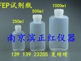 FEP(氟四六)试剂瓶 透明