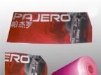 PVC 广告横幅,网格布广告横幅,旗帜布广告横幅 灯箱布印刷