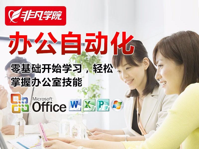 上海电脑维修 网络工程 淘宝开店 办公文员 影视制作培训