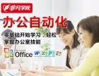 上海办公自动化培训 小班制教学,专业师资 学会为止