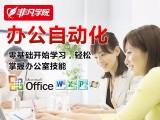 上海电脑office培训 非凡助你在职场中扬帆起航