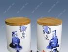 精致礼品陶瓷罐子 食品包装罐