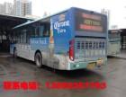 莆田公交车身车体广告 莆田候车亭站牌广告