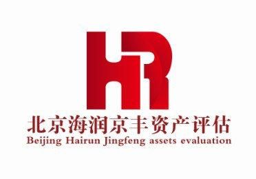 湛江拆迁评估公司 湛江资产评估公司 湛江市拆迁评估公司