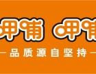 呷哺呷哺自助火锅加盟费多少/吧台式小火锅/养生火锅
