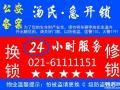 全上海连锁开锁换锁61 111 151防盗门 汽车锁 保险箱