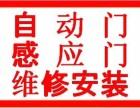 上海感应门-自动门维修保养-电动门维修安装-保质保量