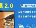 武汉收银系统,俊杭易收银,咖啡美甲水果茶叶收银软件