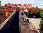 南宁市楼板漏水维修公司南宁防水补漏公司