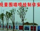 广东喷绘公司 江门喷绘公司 大批量低价喷绘公司