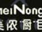 美侬橱柜加盟