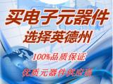 供应  电子元器件 IC芯片  二三极管   工厂BOM配单 配