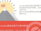 开启国内移动电商 订期消费时代加盟 家政服务
