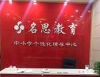 徐州湖滨附近暑假初中补习班到阿尔卡名思教育