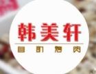 韩美轩自助烤肉火锅加盟费用多少热线电话多少
