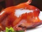 北京烤鸭加盟v北京果木烤鸭加盟v脆皮烤鸭加盟