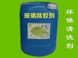 薄膜胶清洗找XY96环保除胶剂鑫阳环保牌东莞厂家