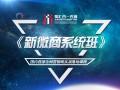 新微商系统班 第七期济南站